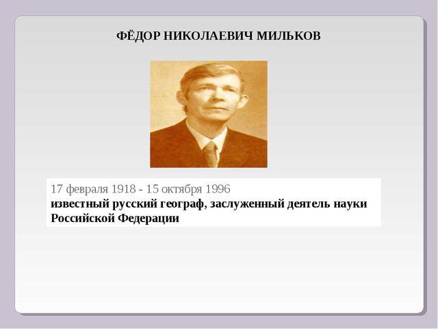 ФЁДОР НИКОЛАЕВИЧ МИЛЬКОВ 17 февраля 1918 - 15 октября 1996 известный русский...