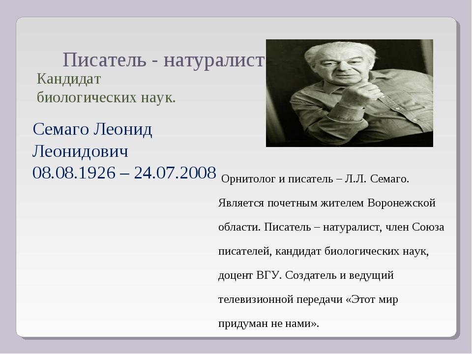 Орнитолог и писатель – Л.Л. Семаго. Является почетным жителем Воронежской об...