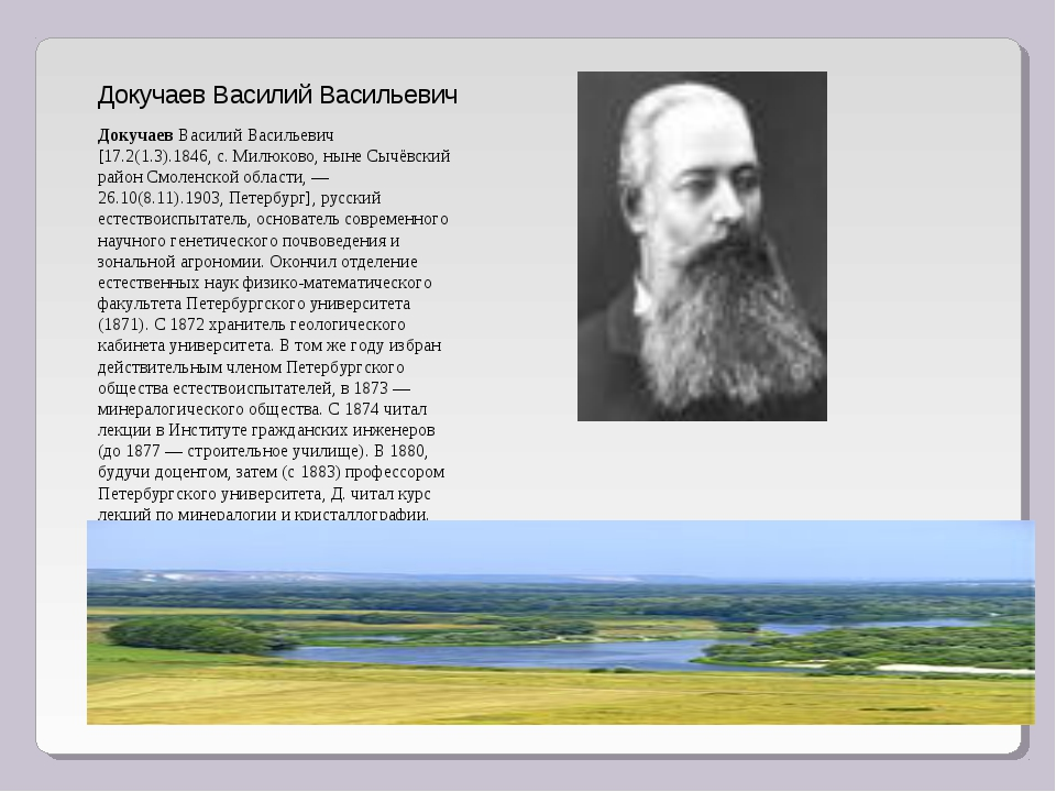 Докучаев Василий Васильевич Докучаев Василий Васильевич [17.2(1.3).1846, с. М...