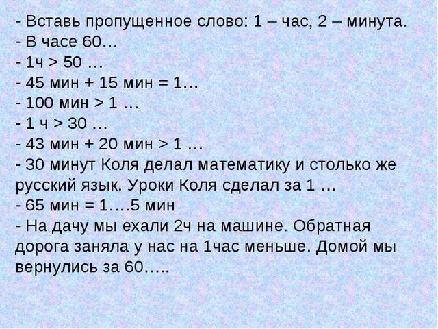 - Вставь пропущенное слово: 1 – час, 2 – минута. - В часе 60… - 1ч > 50 … - 4...
