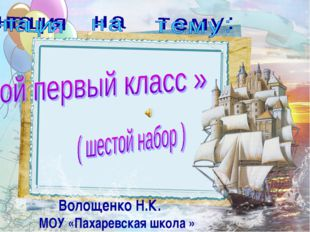 Волощенко Н.К. МОУ «Пахаревская школа »