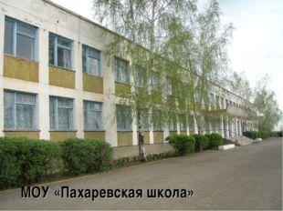 МОУ «Пахаревская школа»