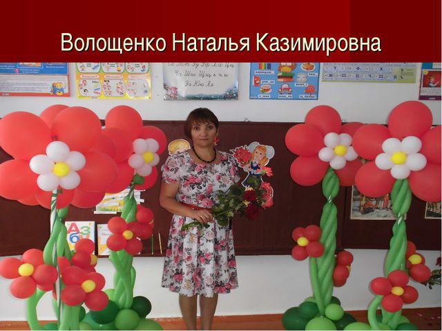 Волощенко Наталья Казимировна
