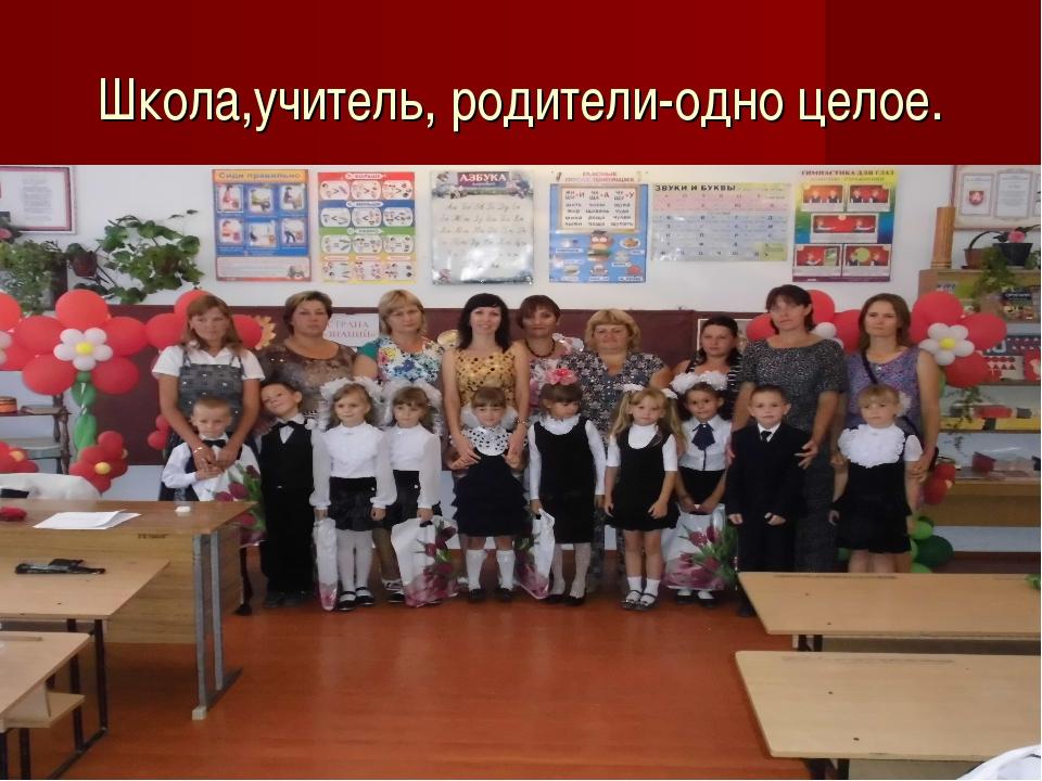 Школа,учитель, родители-одно целое.