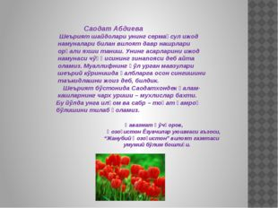 Саодат Абдиева Шеърият шайдолари унинг сермаҳсул ижод намуналари билан вилоя