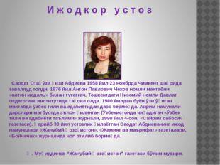 И ж о д к о р у с т о з Саодат Отақўзи қизи Абдиева 1958 йил 23 ноябрда Чимке
