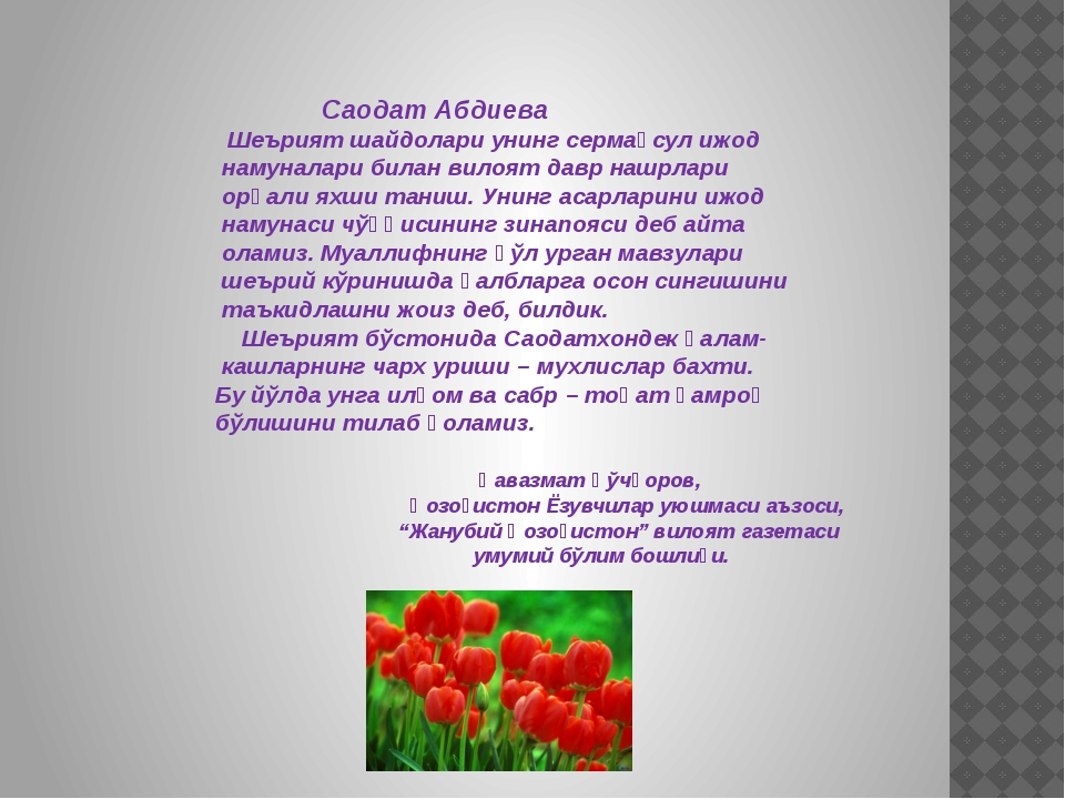Саодат Абдиева Шеърият шайдолари унинг сермаҳсул ижод намуналари билан вилоя...