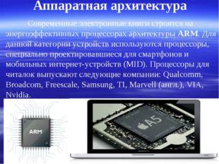 Аппаратная архитектура Современные электронные книги строятся на энергоэффек