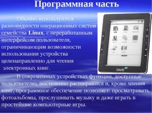 Программная часть Обычно используются разновидности операционных систем семе