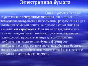 Электронная бумага Электро́нная бума́га (англ.e-paper, electronic paper; та