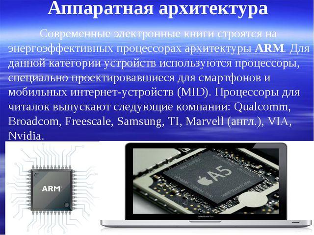 Аппаратная архитектура Современные электронные книги строятся на энергоэффек...