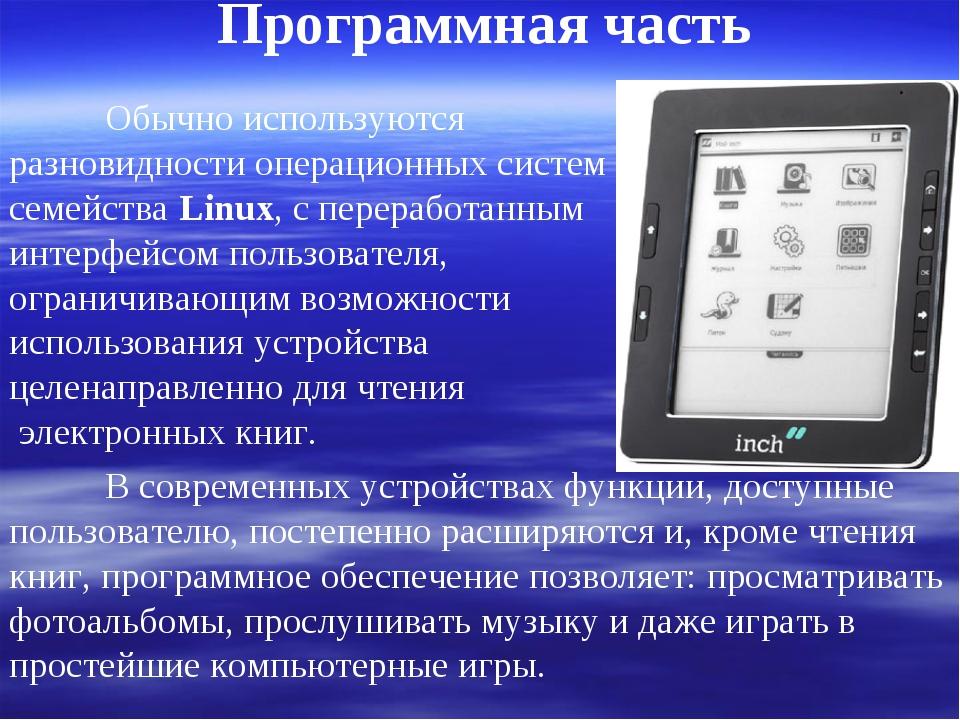 Программная часть Обычно используются разновидности операционных систем семе...