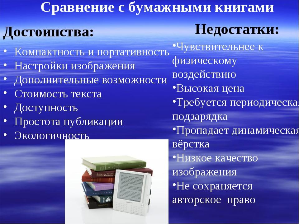 Сравнение с бумажными книгами Достоинства: Компактность и портативность Настр...
