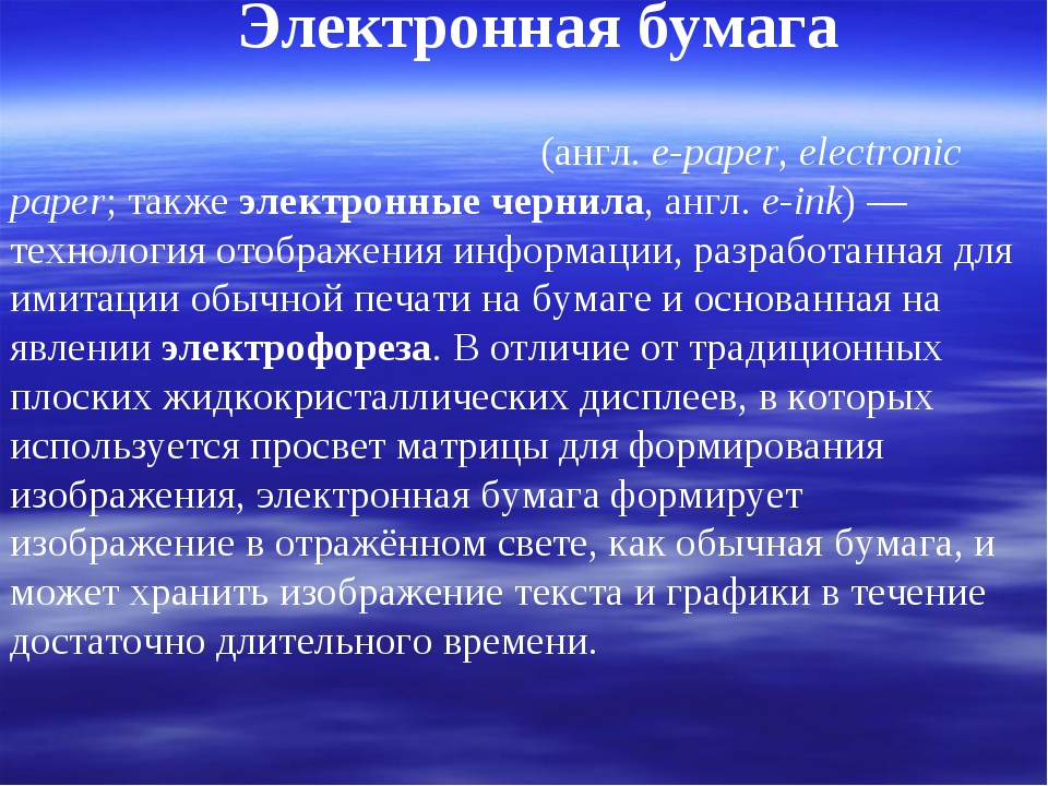 Электронная бумага Электро́нная бума́га (англ.e-paper, electronic paper; та...