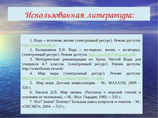 Использованная литература: 1. Вода – источник жизни (электронный ресурс). Реж