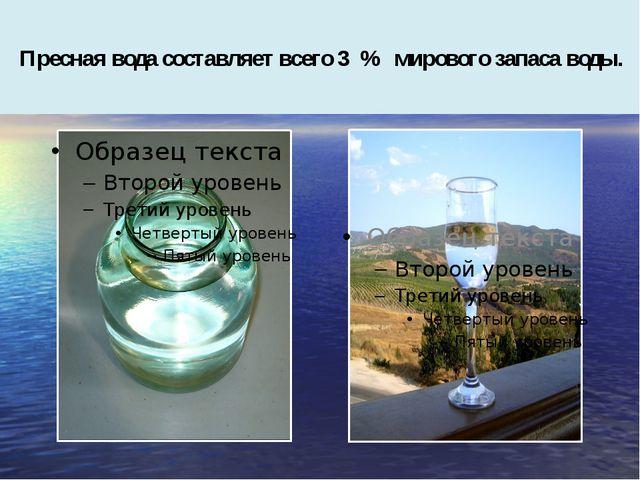 Пресная вода составляет всего 3 % мирового запаса воды.