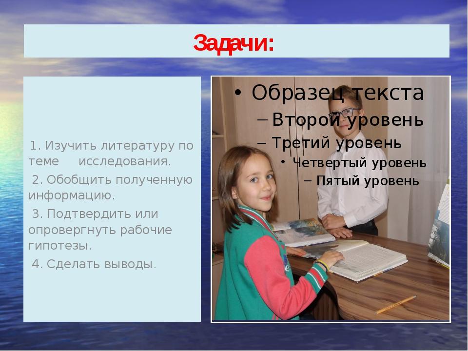 Задачи: 1. Изучить литературу по теме исследования. 2. Обобщить полученную ин...