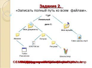 Задание 2. «Записать полный путь ко всем файлам». Иванов C:\ Мои документы\Ив
