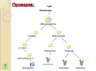 Мои рисунки Компьютер 11 класс Долголенко А.Э Ученики Доклад.doc Проверка: