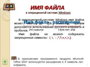 В операционной системе Windows имя файла может иметь до 255 символов, причем