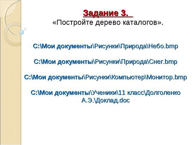 Задание 3. «Постройте дерево каталогов». C:\Мои документы\Рисунки\Природа\Неб...