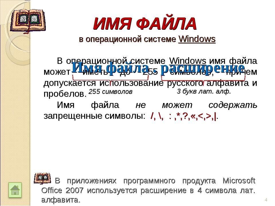 В операционной системе Windows имя файла может иметь до 255 символов, причем...