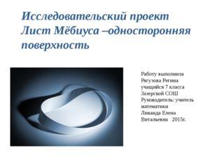Исследовательский проект Лист Мёбиуса –односторонняя поверхность Работу выпол
