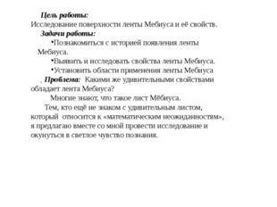 . Цель работы: Исследование поверхности ленты Мебиуса и её свойств. Задачи р