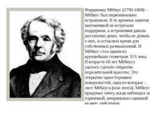 Фердинанд Мёбиус (1790-1868) –Мёбиус был первоначально астрономом. В те време