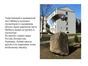 Таинственный и знаменитый лист Мебиуса волновал скульпторов и художников. Цел
