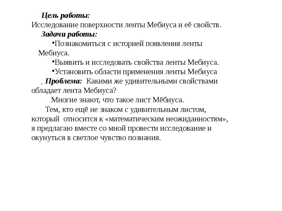 . Цель работы: Исследование поверхности ленты Мебиуса и её свойств. Задачи р...