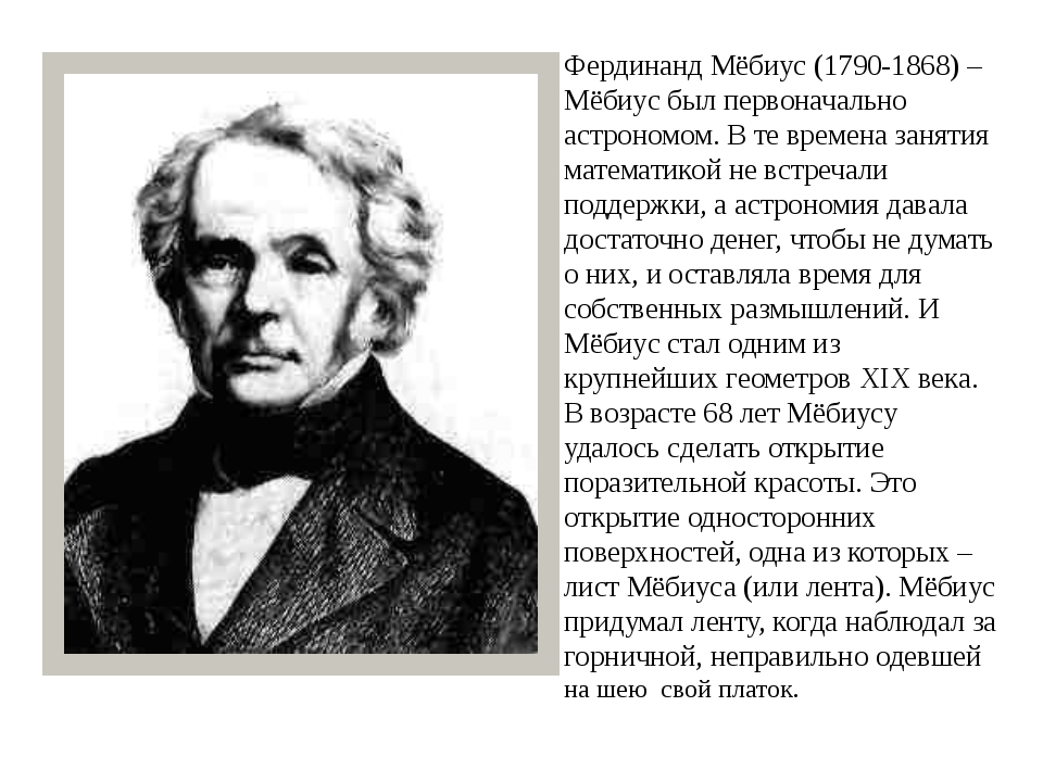 Фердинанд Мёбиус (1790-1868) –Мёбиус был первоначально астрономом. В те време...