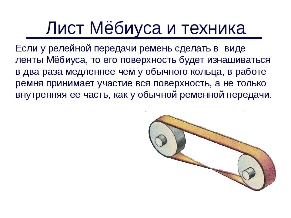 Если у релейной передачи ремень сделать в виде ленты Мёбиуса, то его поверхно...