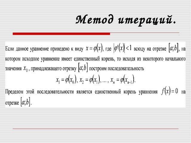 Метод итераций.
