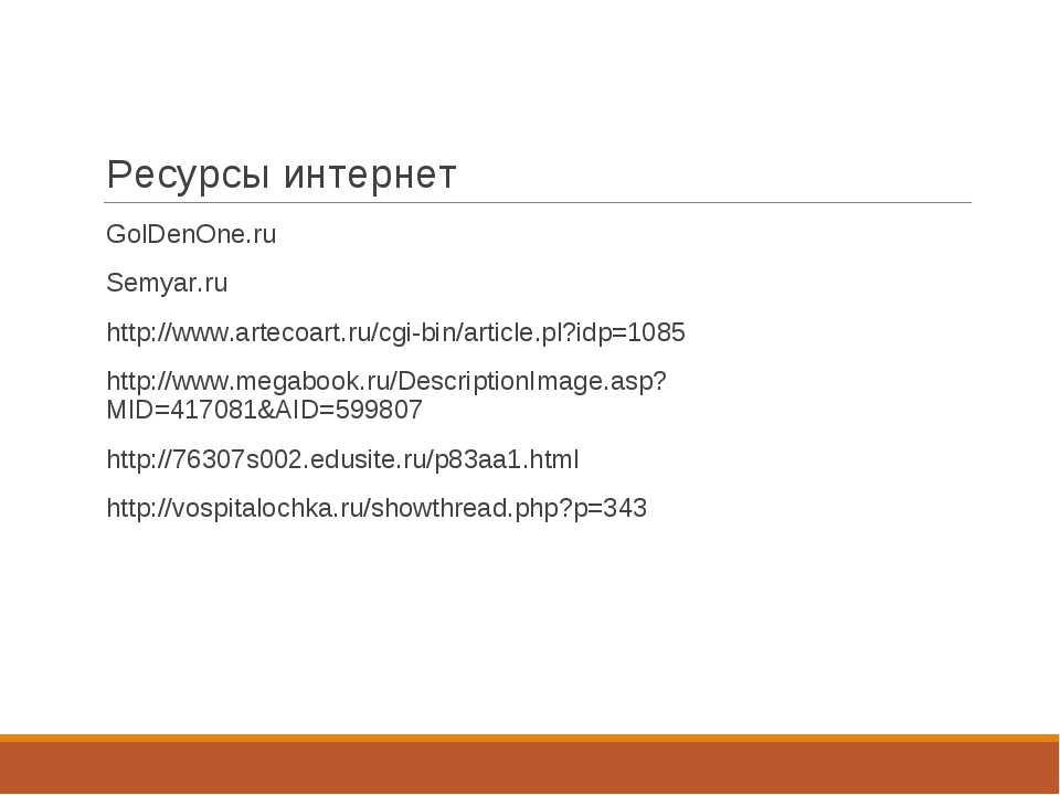 Ресурсы интернет GolDenOne.ru Semyar.ru http://www.artecoart.ru/cgi-bin/artic...