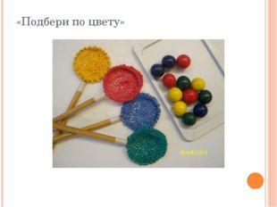 «Подбери по цвету»