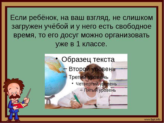Если ребёнок, на ваш взгляд, не слишком загружен учёбой и у него есть свободн...