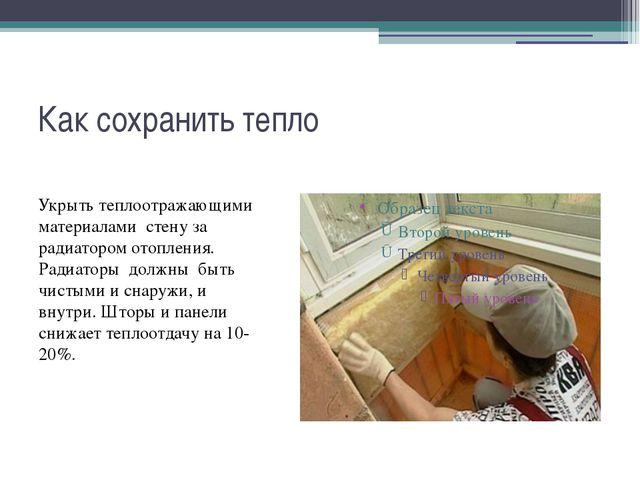 Как сохранить тепло Укрыть теплоотражающими материалами стену за радиатором о...