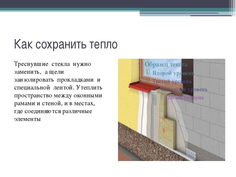 Как сохранить тепло Треснувшие стекла нужно заменить, а щели заизолировать пр...