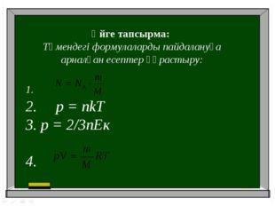 Үйге тапсырма: Төмендегі формулаларды пайдалануға арналған есептер құрастыру