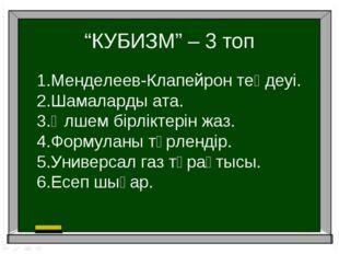 """""""КУБИЗМ"""" – 3 топ Менделеев-Клапейрон теңдеуі. Шамаларды ата. Өлшем бірліктері"""