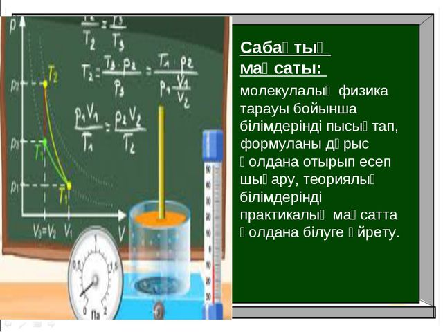 Сабақтың мақсаты: молекулалық физика тарауы бойынша білімдерінді пысықтап, фо...