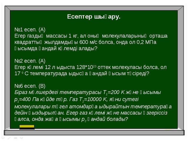 Есептер шығару. №1 есеп. (А) Егер газдың массасы 1 кг, ал оның молекулаларыны...