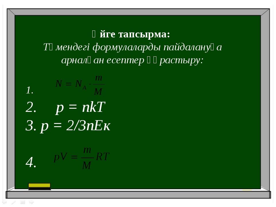 Үйге тапсырма: Төмендегі формулаларды пайдалануға арналған есептер құрастыру...