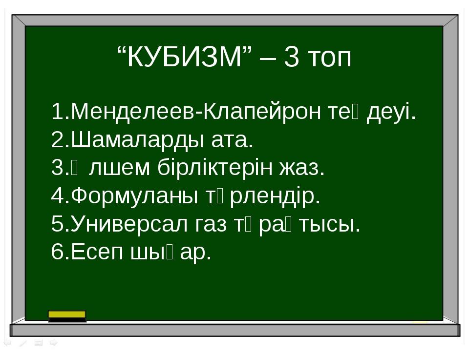 """""""КУБИЗМ"""" – 3 топ Менделеев-Клапейрон теңдеуі. Шамаларды ата. Өлшем бірліктері..."""