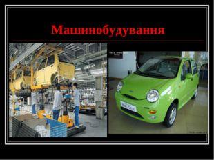 Машинобудування
