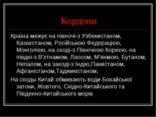 Кордони Країна межує на півночі-з Узбекистаном, Казахстаном, Російською Федер
