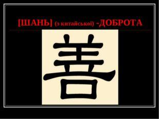 [ШАНЬ] (з китайської) -ДОБРОТА