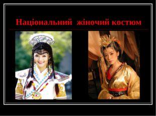 Національний жіночий костюм