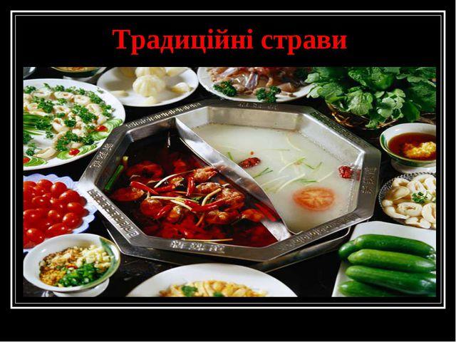 Традиційні страви